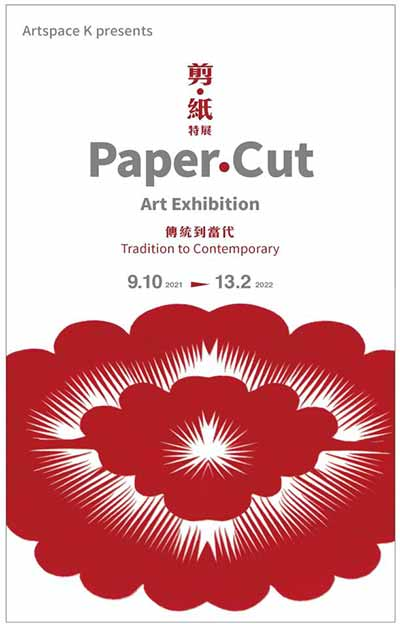 Paper·Cut Art Exhibition - Tradition to Contemporary